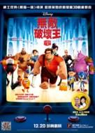 Wreck-It Ralph - Hong Kong Movie Poster (xs thumbnail)