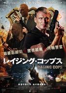 Rush - Japanese DVD cover (xs thumbnail)