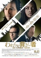 Our Kind of Traitor - Japanese Movie Poster (xs thumbnail)