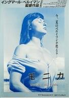 Sommaren med Monika - Japanese Movie Poster (xs thumbnail)