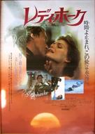 Ladyhawke - Japanese Movie Poster (xs thumbnail)