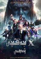 X-Men: Apocalypse - Saudi Arabian Movie Poster (xs thumbnail)