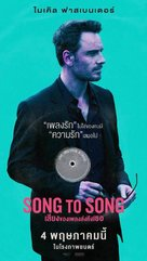 Song to Song - Thai Movie Poster (xs thumbnail)