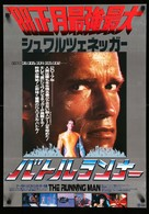 The Running Man - Japanese Movie Poster (xs thumbnail)