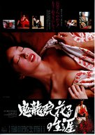 Kiryûin Hanako no shôgai - Japanese Movie Poster (xs thumbnail)