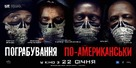 American Heist - Ukrainian Movie Poster (xs thumbnail)