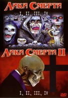 Faces Of Death 2 - Russian Movie Cover (xs thumbnail)