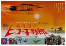 Those Magnificent Men In Their Flying Machines - Japanese Movie Poster (xs thumbnail)