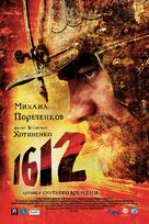 1612: Khroniki smutnogo vremeni - Russian Movie Poster (xs thumbnail)