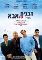 Père et fils - Israeli Movie Poster (xs thumbnail)