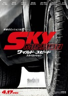 Furious 7 - Japanese Movie Poster (xs thumbnail)
