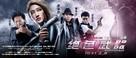 Jue se wu qi - Chinese Movie Poster (xs thumbnail)