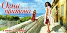 Ogni pritona - Russian Movie Poster (xs thumbnail)