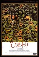 I girasoli - Japanese DVD cover (xs thumbnail)