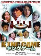 Kingu gêmu - Japanese DVD cover (xs thumbnail)