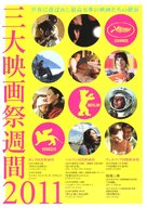 Alle Anderen - Japanese Movie Poster (xs thumbnail)