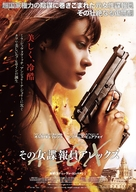 Momentum - Japanese Movie Poster (xs thumbnail)