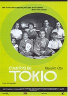 Tokyo monogatari - Spanish Re-release poster (xs thumbnail)