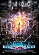 Momentum - Japanese Movie Cover (xs thumbnail)