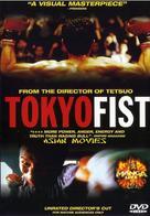 Tokyo Fist - DVD cover (xs thumbnail)