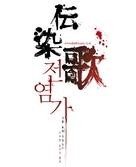 Gloomy Sunday - South Korean poster (xs thumbnail)