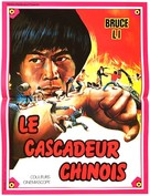 Long de ying zi - French Movie Poster (xs thumbnail)
