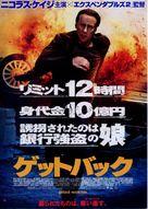 Stolen - Japanese Movie Poster (xs thumbnail)