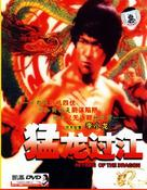Meng long guo jiang - Chinese Movie Cover (xs thumbnail)