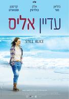 Still Alice - Israeli Movie Poster (xs thumbnail)