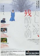 Sam gang yi - Japanese Movie Poster (xs thumbnail)