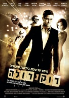 RocknRolla - Israeli Movie Poster (xs thumbnail)