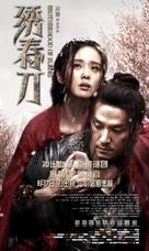 Xiu Chun Dao - Chinese Movie Poster (xs thumbnail)