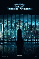 The Dark Knight - Israeli Movie Poster (xs thumbnail)