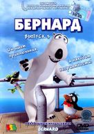 """Bernard"" - Russian Movie Cover (xs thumbnail)"