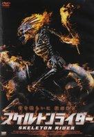 Bone Eater - Japanese DVD cover (xs thumbnail)