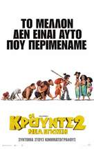 The Croods: A New Age - Greek Movie Poster (xs thumbnail)