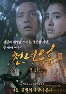 Sinnui yauwan II - South Korean Movie Poster (xs thumbnail)