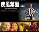 Goal - Taiwanese poster (xs thumbnail)