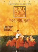 Dead Poets Society - South Korean Movie Poster (xs thumbnail)