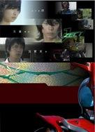 """""""Kamen Rider Kabuto"""" - Hong Kong poster (xs thumbnail)"""