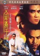 Jin yan zi - Hong Kong Movie Cover (xs thumbnail)