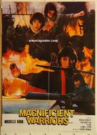 Magnificent Warriors - Pakistani Movie Poster (xs thumbnail)