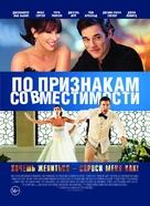 Jewtopia - Russian Movie Poster (xs thumbnail)