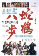 She hao ba bu - Chinese Movie Poster (xs thumbnail)