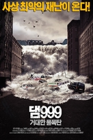 Dam999 - South Korean Movie Poster (xs thumbnail)