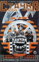 Stachka - Russian Movie Poster (xs thumbnail)