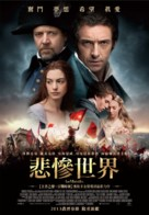 Les Misérables - Taiwanese Movie Poster (xs thumbnail)