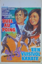 Quan ji - Belgian Movie Poster (xs thumbnail)