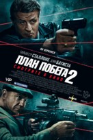 Escape Plan 2: Hades - Russian Movie Poster (xs thumbnail)