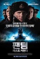 Phantom - South Korean Movie Poster (xs thumbnail)